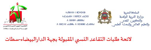 لائحة طلبات التقاعد النسبي المقبولة بجهة الدارالبيضاء-سطات