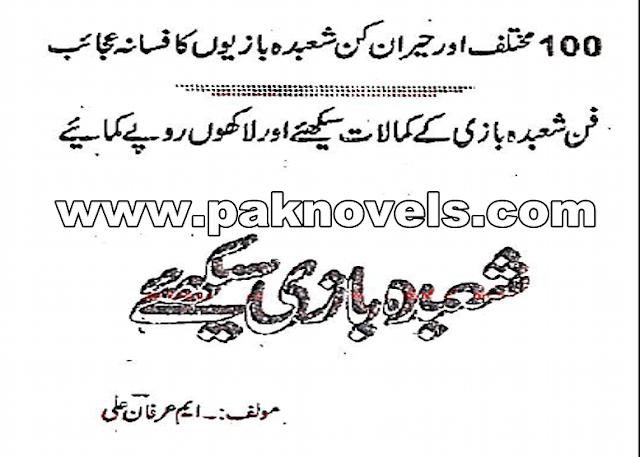 Shubda Bazi Seekhiye