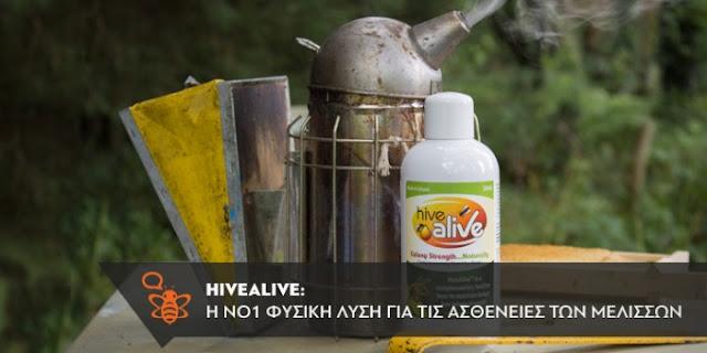 Νοσεμίαση: HiveAlive είναι η νέα, φυσική και αποτελεσματική λύση!