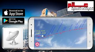 تطببق Satellite Pointer لمعرفة اتجاه القمر الصناعي وضبط صحن استقبال القنوات