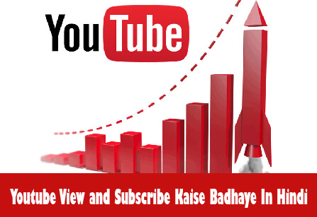 Youtube Channel पर Subscriber कैसे बढ़ाये