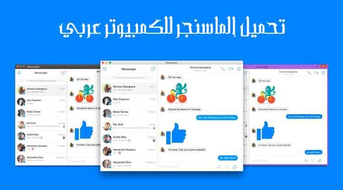 تحميل الماسنجر للكمبيوتر عربي