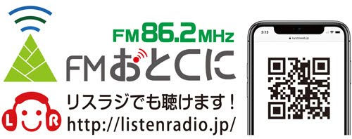 http://listenradio.jp/