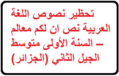 تحظير نصوص اللغة العربية نص ان لكم معالم السنة الأولى متوسط – الجيل الثاني  (الجزائر) | djo-edu-onec 2020 dz