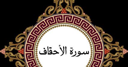 سورة الاحقاف بصوت الشيخ
