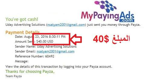 اثبات الدفع من الموقع mypayingads
