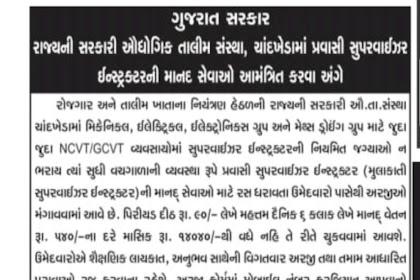 ITI Chandkheda Recruitment for Pravasi Supervisor Instructor Post 2020