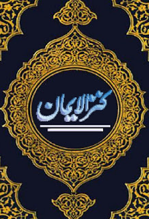urdu novels, urdu novels pdf free download, urdu novels list, urdu novel download, urdu novels pdf, urdu novel online, urdu novel pdf, urdu novel list, a complete urdu novel, a romantic urdu novel, request a urdu novel, a list of urdu novels, urdu novel complete, urdu novel center,urdu novel download pdf,urdu novel category, urdu novel download free, e urdu novels,Islamic books,