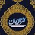 Kanzul Eman Tafseer by Alla Hazrat Ahmed Raza Khan