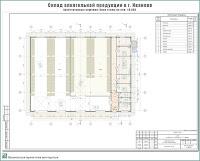 Проект склада для хранения алкогольной продукции в  г. Иваново. Архитектурные решения. План этажа на отм. ±0,000