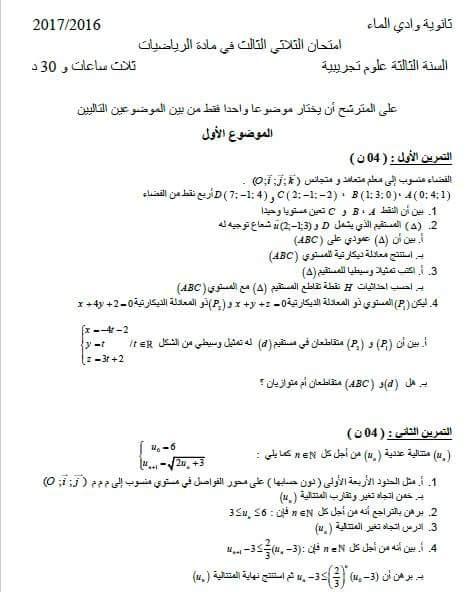 http://www.arabsschool.net/2017/05/BAC-2017-math.html