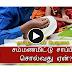 Consuming method of Tamils