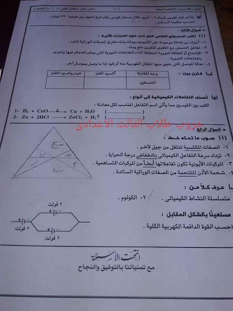 ورقة امتحان العلوم للصف الثالث الاعدادى ترم ثاني 2018 محافظة أسوان