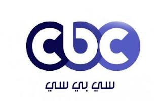 مشاهدة قناة سي بي سي بث مباشر CBC اون لاين بدون تقطيع