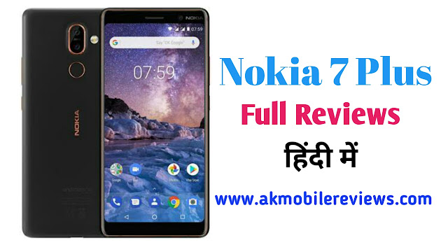 Nokia 7 Plus Full Reviews In Hindi