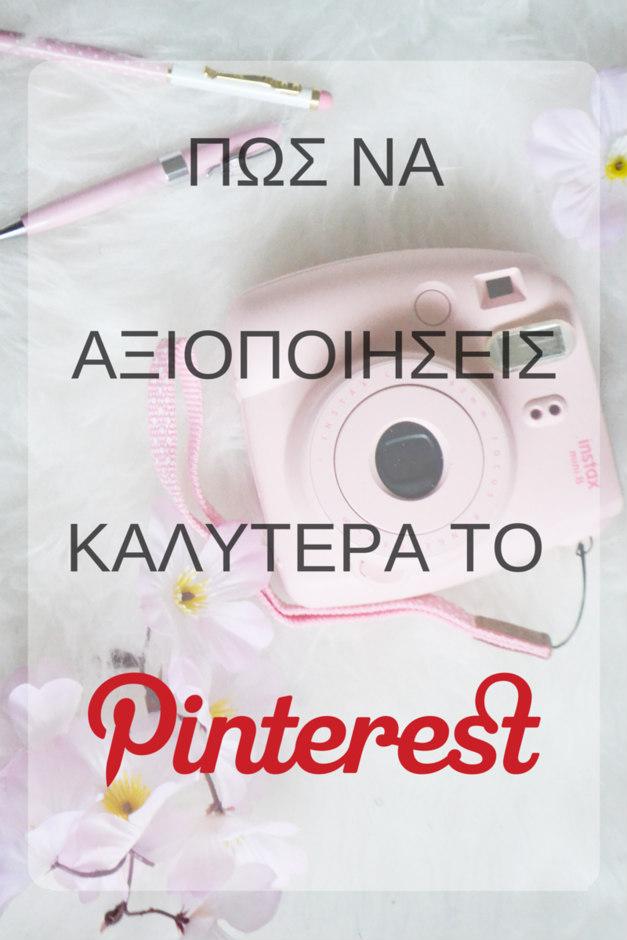 Social media για bloggers : Πώς να αξιοποιήσεις καλύτερα το Pinterest
