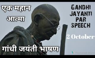 Gandhi jayanti par speech