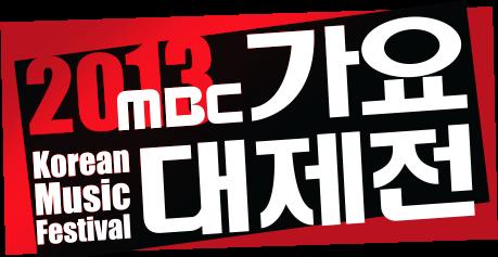 [Show] 131231 MBC Korean Music Festival 2013