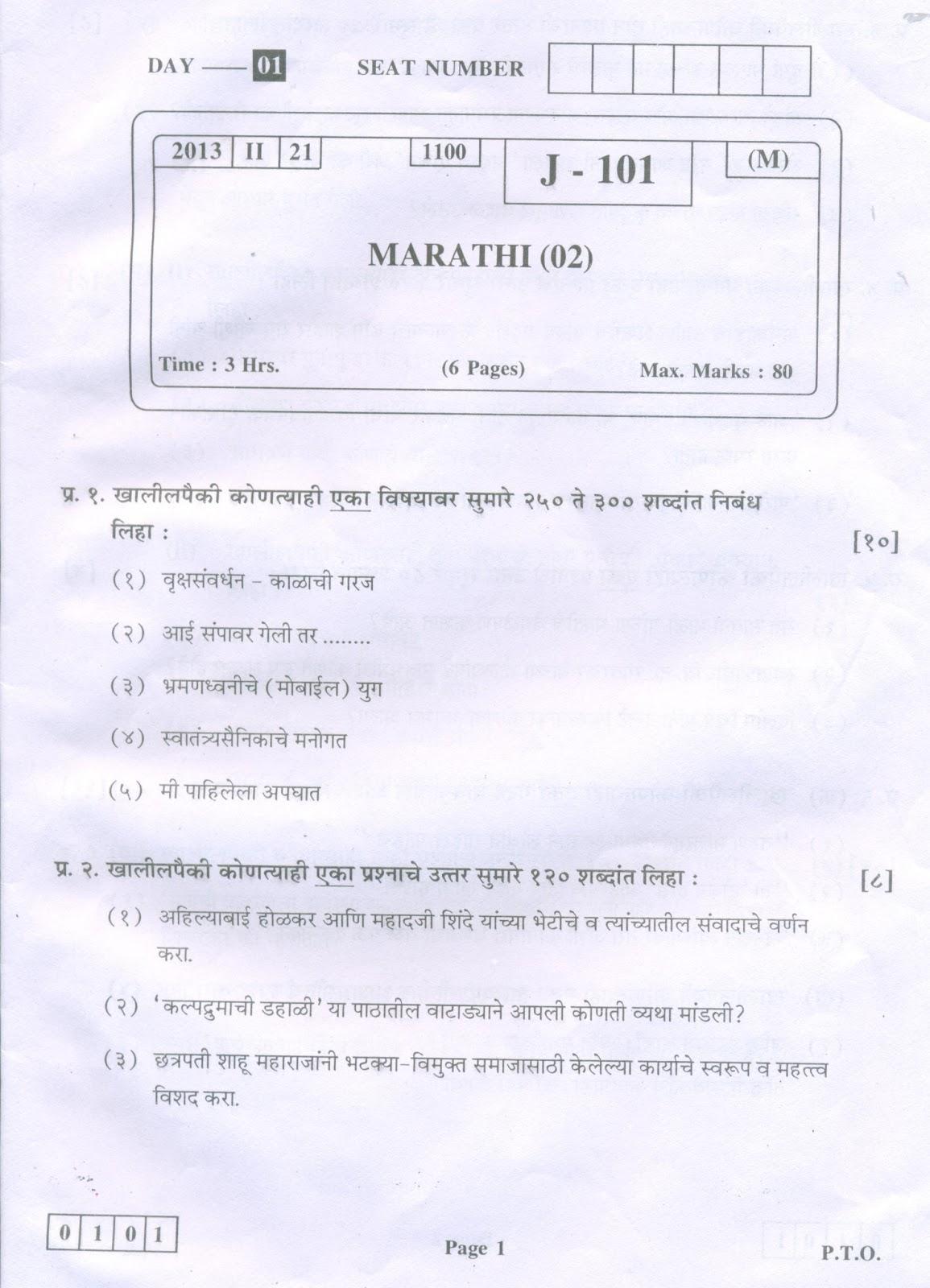Witness essay 2012 hsc