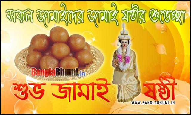 Jamai Sasthi Bengali Wishing Photo Free Download - জামাই ষষ্ঠী বাংলা গ্রীটিং ফ্রী ডাউনলোড