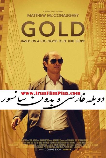 دانلود فیلم طلا 2016