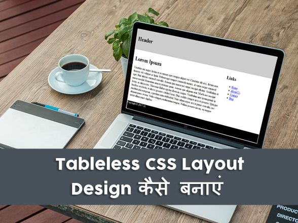 css-template-design-tutorial-hindi