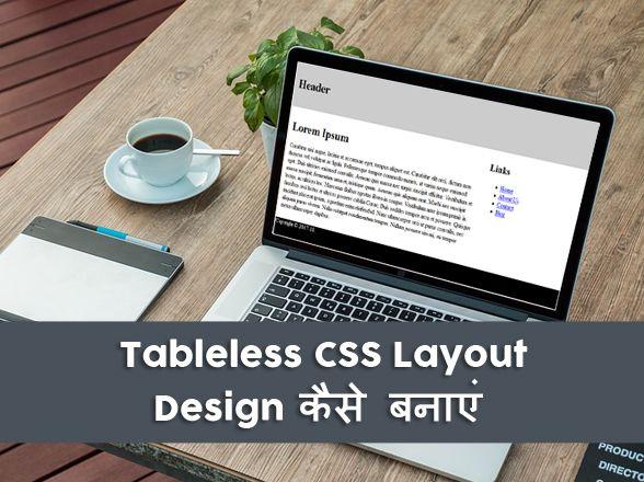 css-template-design-tutorial-hindi