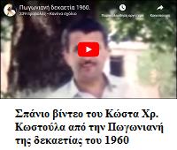 https://vostiniotis.blogspot.com/2018/02/blog-post_21.html