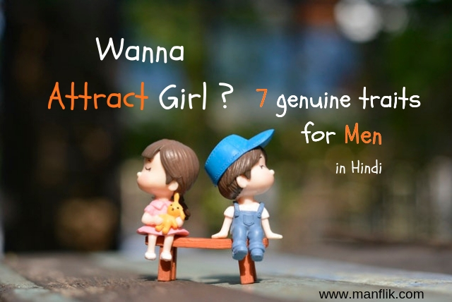 How to attract a girl? 7 genuine traits for men in hindi