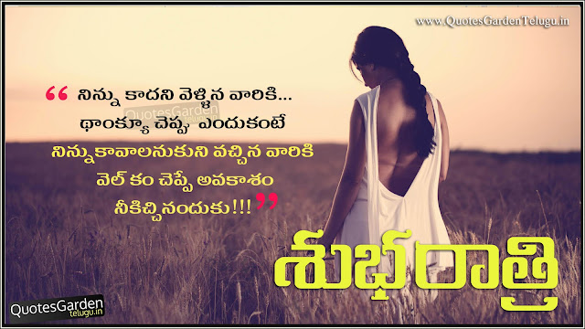 Best Telugu Good night greetings with love quotes