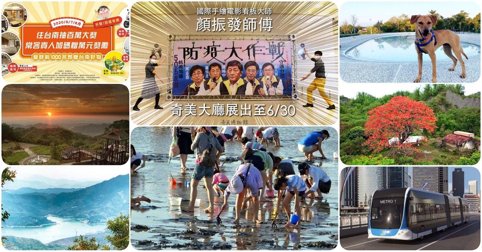 [活動] 2020 6/12-6/14 台南週末活動整理|本週資訊數:67