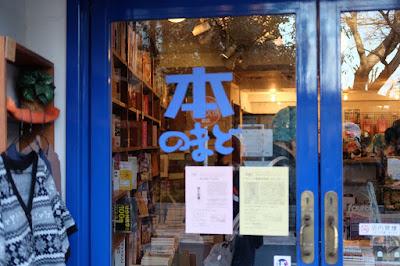 東京西荻窪の旅の本屋 のまど