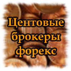 Центовые брокеры форекс