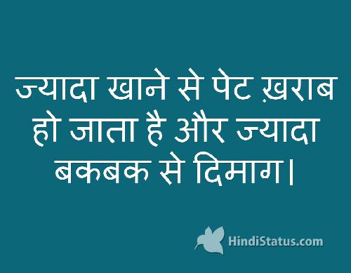 Eating More - HindiStatus