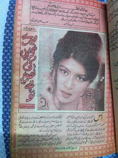 Mere khwabon ki tasveer hai tu novel by Laraib Momin Online Reading