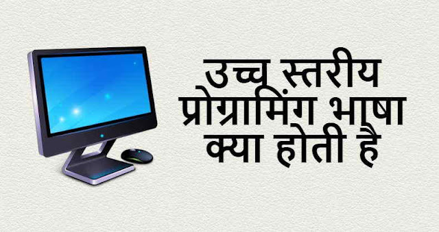 What is a High Level Programming Language in Hindi