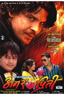 AMAR PRITI 2016 Watch full nepali movie online