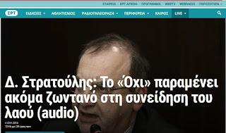http://www.ert.gr/d-stratoulis-to-ochi-parameni-akoma-zontano-sti-synidisi-tou-laou-audio/