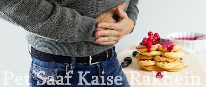पेट साफ़ रखने के सबसे अच्छे तरीके / Best Ways to Keep Your Stomach Clean.