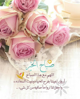 ادعية صباحية بالصور 2019 بطاقات صباح الخير مع الدعاء