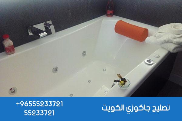 تصليح جاكوزي الكويت - فني سونا