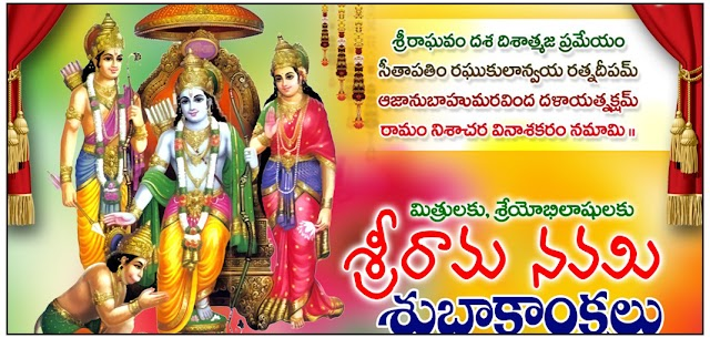 Sri Rama Navami Telugu Greetings with slokas