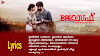 UYIRIN NAADHANE SONG LYRICS | JOSEPH MOVIE