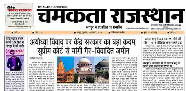 दैनिक चमकता राजस्थान 30 जनवरी 2019 ई-न्यूज़ पेपर