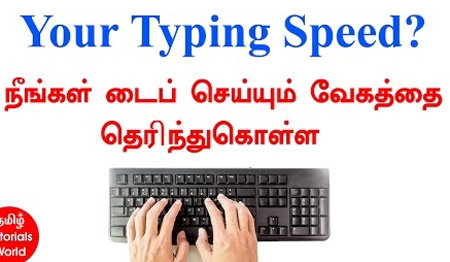 How to Measure & Improve Your Typing Speed Tamil Tutorials