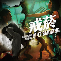 Ronghao Li 李榮浩 Jie Yan 戒菸 Quit Smoking chinese pinyin lyrics