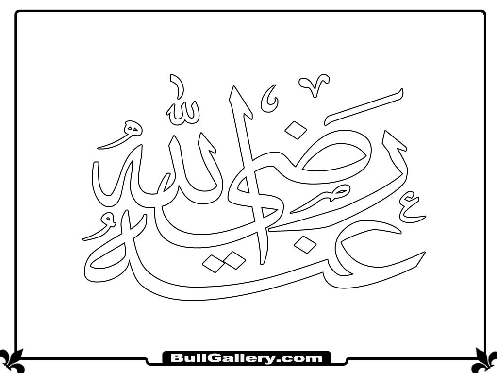 This is a photo of Decisive Calligraphy Coloring Pages