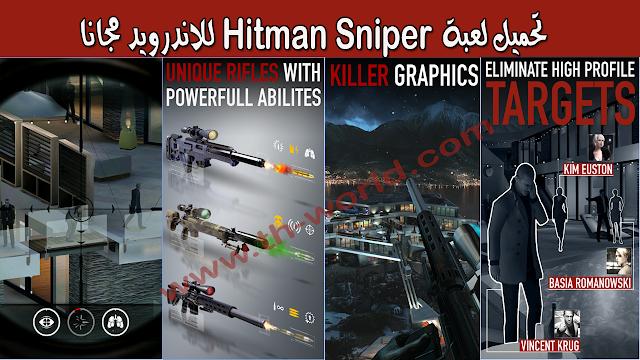 تحميل-لعبة-Hitman-Sniper-للاندرويد