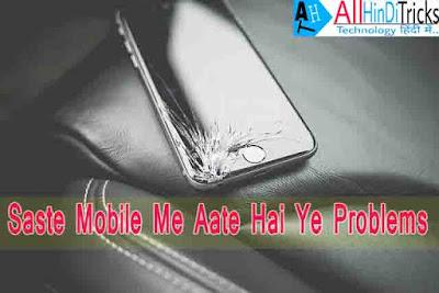 saste phone me hoti hai ye kharabiya