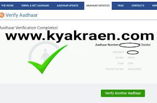 www.kyakraen.com/aadhar card ki details